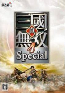 Shin Sangokumusou 4 Special Free Download