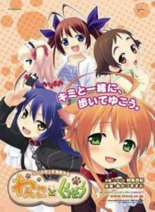 Wanko to Kurasou Free Download