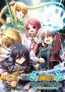 Kamidori Alchemy Meister Free Download