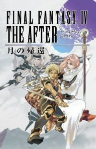 FINAL FANTASY IV: THE AFTER YEARS Free Download
