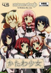 Katawa Shoujo Free Download