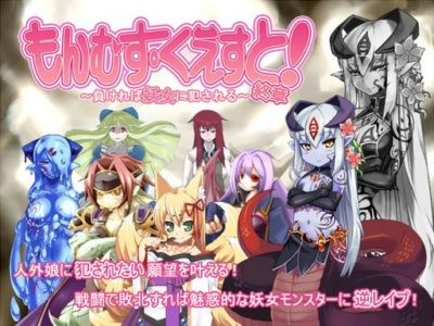Monster Girl Quest Paradox RPG (1+2) Download free