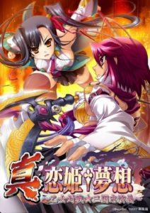 Koihime † Musou ~Doki Otome Darake no Sangokushi Engi~ Free Download