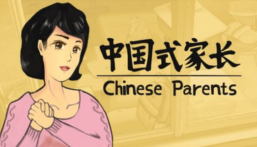 中国式家长 / Chinese Parents Free Download (v1.0.9.1)