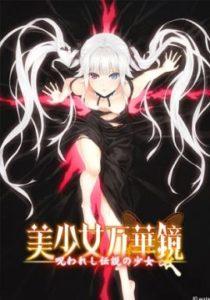 Bishoujo Mangekyou -Norowareshi Densetsu no Shoujo- Free Download