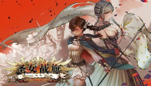 圣女战旗 Banner of the Maid Free Download (v1.8.3)